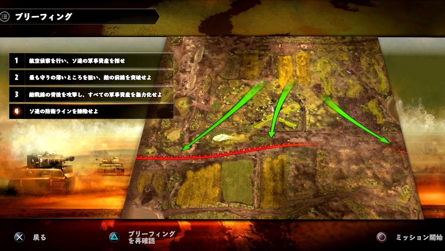 プランダー作戦(連合軍)☆3攻略ミ...