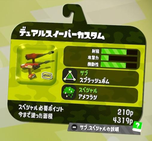 スイーパー デュアル 武器(メインウェポン)