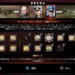 フランス侵攻(ドイツ軍)の★3攻略ミッション2