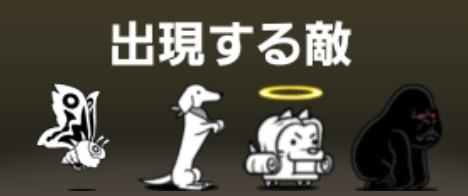 強襲 ギガガガ 【にゃんこ大戦争】ギガガガ強襲の攻略とおすすめキャラ