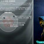 【Civ6】制覇の勝利を目指す為の攻略 シヴィライゼーション6