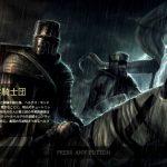 【アンセスターズレガシー】チュートン騎士団編ゲルマン神聖ローマ帝国の攻略