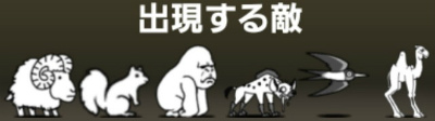 にゃんこ 大 戦争 ホワイト ライト ナイト